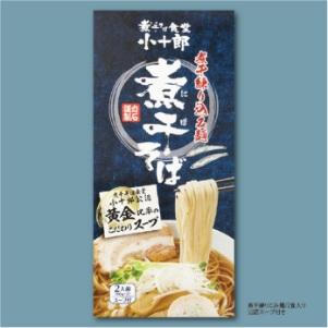 煮干練りこみ麺+公認スープ付2食入500円