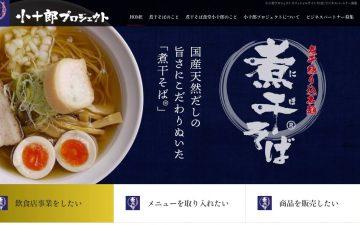 小十郎ホームページイメージ